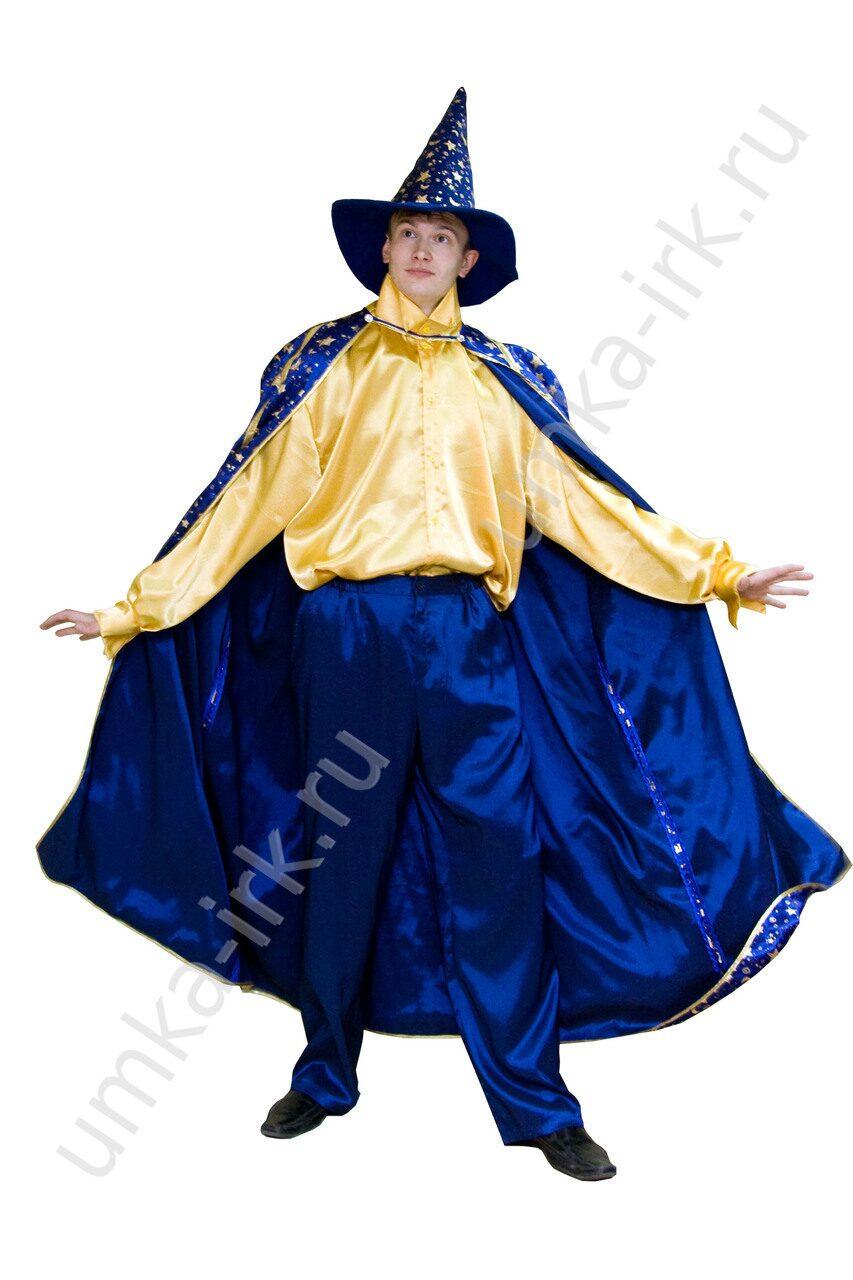 Как сделать костюм мага